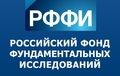 Коллектив ученых ИСиР ЮФУ выиграл грант Российского фонда фундаментальных исследований