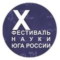 Институт социологии и регионоведения принимает участие в X Фестивале науки Юга России