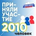 Закончился первый этап межрегионального конкурса «Знаю Кавказ».  Как сообщают организаторы, в нем приняли участие более двух тысяч студентов из 29 вузов ЮФО и СКФО.