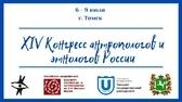 Приглашаем принять участие в XIV Конгрессе антропологов и этнологов России