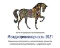 «Междисциплинарность-2021». Социальные технологии, коллективные ценности и экономические институты в цифровом мире
