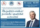 Заседание экспертного совета Центра арменоведения ИСиР ЮФУ