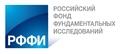Институт социологии и регионоведения ЮФУ будет исполнять 4 гранта Российского фонда фундаментальных исследований