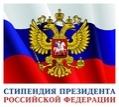 Конкурсный отбор студентов и аспирантов на получение стипендий Президента РФ и Правительства РФ