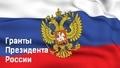 Докторант ИСиР ЮФУ выиграл грант Президента РФ для молодых ученых