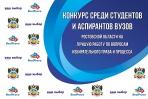 Конкурс от Избирательной комиссии Ростовской области на лучшую работу по вопросам избирательного права и процесса